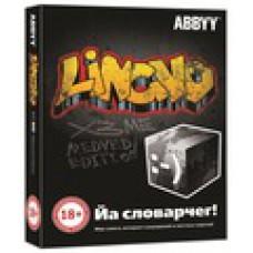 ABBYY Lingvo X3 Medved Edition. Электронная версия Цена за одну лицензию