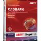 Lingvo x5 20 языков Специальная версия. Коробочная лицензия Academic Цена за одну лицензию