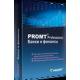PROMT Professional «Банки и финансы». Лицензия для коммерческих организаций Цена за одну лицензию