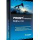 PROMT Professional «Нефть и газ». Лицензия для коммерческих организаций Цена за одну лицензию