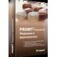 PROMT Professional «Медицина и фармацевтика». Лицензия для коммерческих организаций Цена за одну лицензию