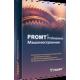 PROMT Professional «Машиностроение». Лицензия для коммерческих организаций Цена за одну лицензию